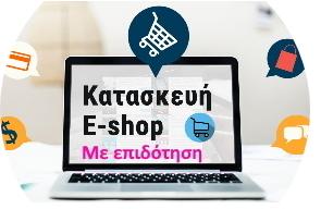 TERRABYTE ΕΠΙΔΟΤΗΣΗ ESHOP